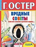 """Книга """"Вредные советы"""", Григорий Остер, Твердый переплет"""