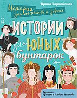 """Книга """"Истории для юных бунтарок"""", Ирина Зартайская, Твердый переплет"""