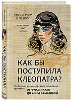 """Книга """"Как бы поступила Клеопатра?"""", Элизабет Фоули и Бет Коутс, Твердый переплет"""