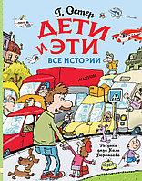 """Книга """"Дети и эти все истории"""", Григорий Остер, Твердый переплет"""