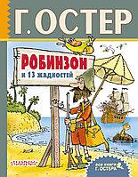 """Книга """"Робинзон и 13 жадностей"""", Григорий Остер, Твердый переплет"""