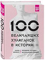 """Книга """"100 величайших хулиганок в истории"""", Ханна Джевелл, Твердый переплет"""