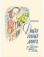 """Книга """"Дикая собака динго"""". Рувим Фраерман."""
