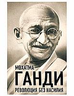 "Книга ""Революция без насилия"", Махатма Ганди, Твердый переплет"