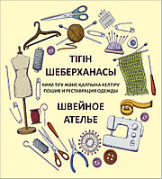 Реставрация одежды от Алимы (г.Тараз)