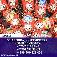 РАБОТА  ДЛЯ УПАКОВЩИКОВ/РОССИЯ