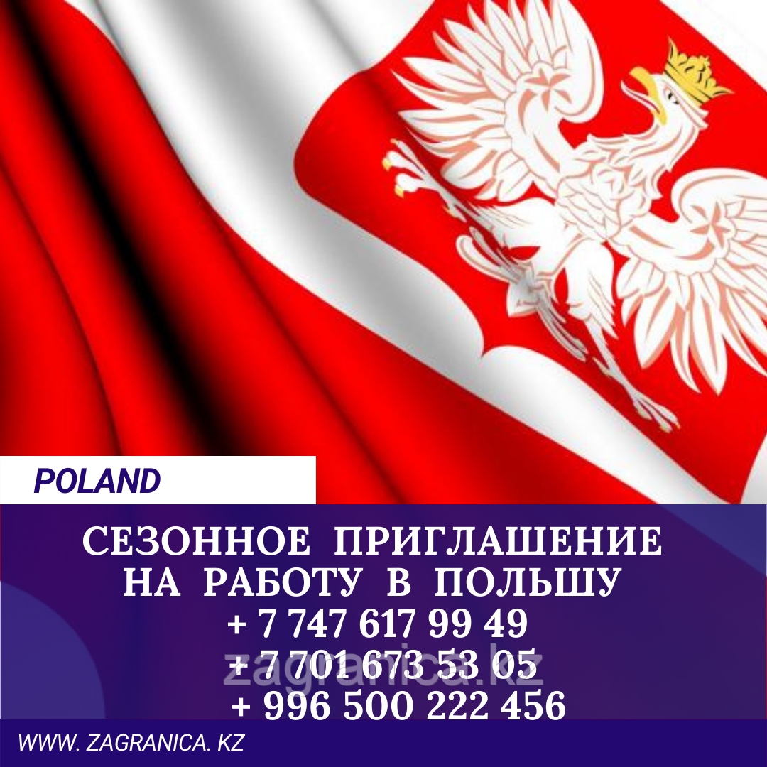 СЕЗОННОЕ ПРИГЛАШЕНИЕ В ПОЛЬШУ/POLAND