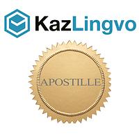 Апостиль диплома (с приложением)