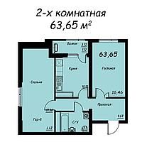 """2 ком в ЖК """"Jeruiyq"""" 63.65 м²"""