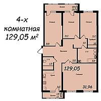 """4 ком в ЖК """"Jeruiyq"""" 129.05 м²"""
