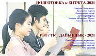 Подготовка к ЕНТ/КТА-2021 по Истории и Обществознанию
