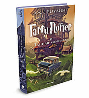 "Книга ""Гарри Поттер и Тайная Комната""(#2), Джоан Роулинг"