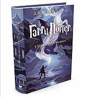 """Книга """"Гарри Поттер и Узник Азкабана""""(#3), Джоан Роулинг"""