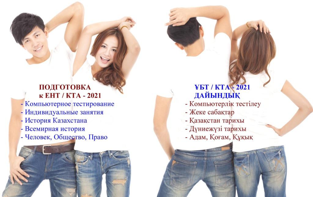 Репетиторство по Истории Казахстана (ЕНТ-2021) - фото 3
