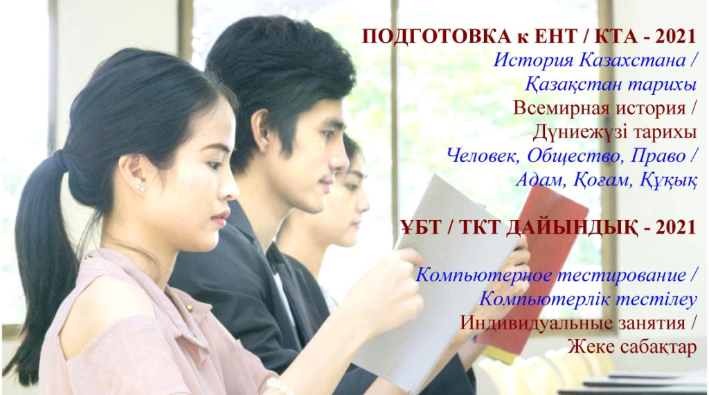 Репетиторство по Истории Казахстана (ЕНТ-2021) - фото 4