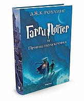 """Книга """"Гарри Поттер и Принц Полукровка""""(#6), Джоан Роулинг"""