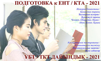 Подготовка к ЕНТ/КТА-2021 по Истории и Обществознанию.