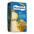 Рис для плова Мистраль, 900 гр.