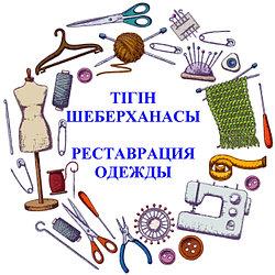 Реставрация одежды от Алимы (г. Тараз)