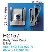 Forsage Клипса для крепления внутренней обшивки а/м БМВ пластиковая (100шт/уп.) Forsage клипса F-H2157(BMW)