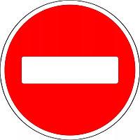 Дорожный знак 3.1