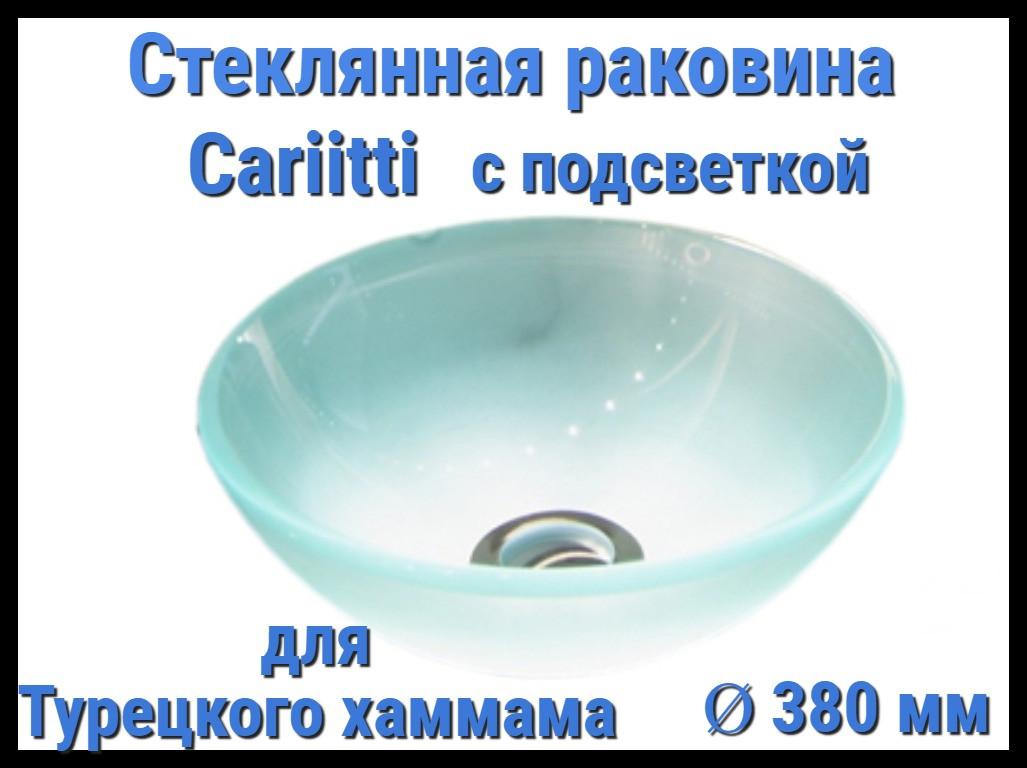Курна Cariitti для турецкого хаммама с подсветкой (Ø 380 мм)