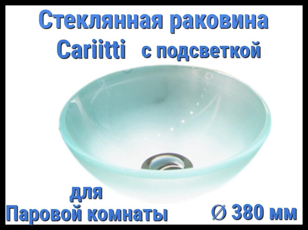 Раковина Cariitti для паровой комнаты с подсветкой
