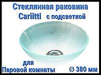 Раковина Cariitti для паровой комнаты с подсветкой (Ø 380 мм)