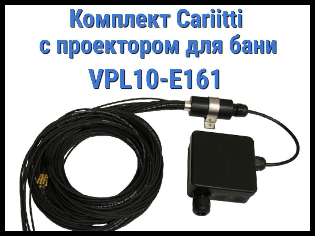 Комплект для освещения русской бани Cariitti с проектором VPL10-E161 (Стекловолокно, 16 точек)