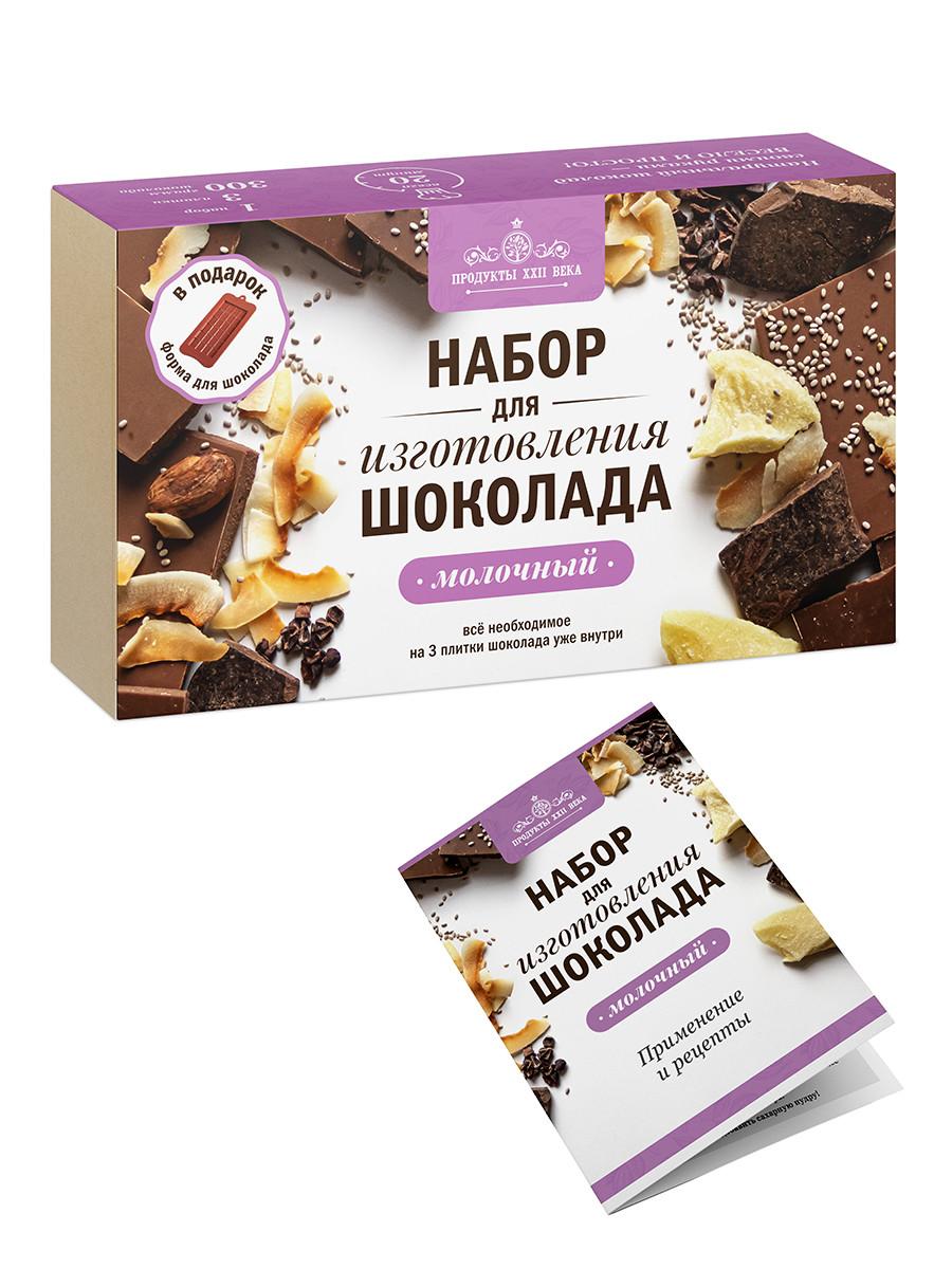 Набор для изготовления Молочного  шоколада,300 гр