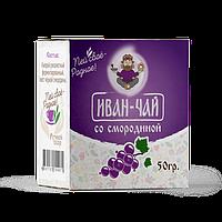 Иван-чай со смородиной ,50 г