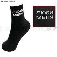 """Носки женские антибактериальные хлопковые махровые женские с надписью """"Люби меня"""" 37-41 размер Sultan черные"""