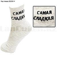 """Носки женские хлопковые с надписью """"Самая сладкая"""" 36-41 размер Amigobs серые"""