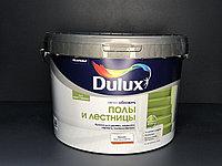 Краска полуглянцевая Dulux Полы и Лестницы BW 2л.