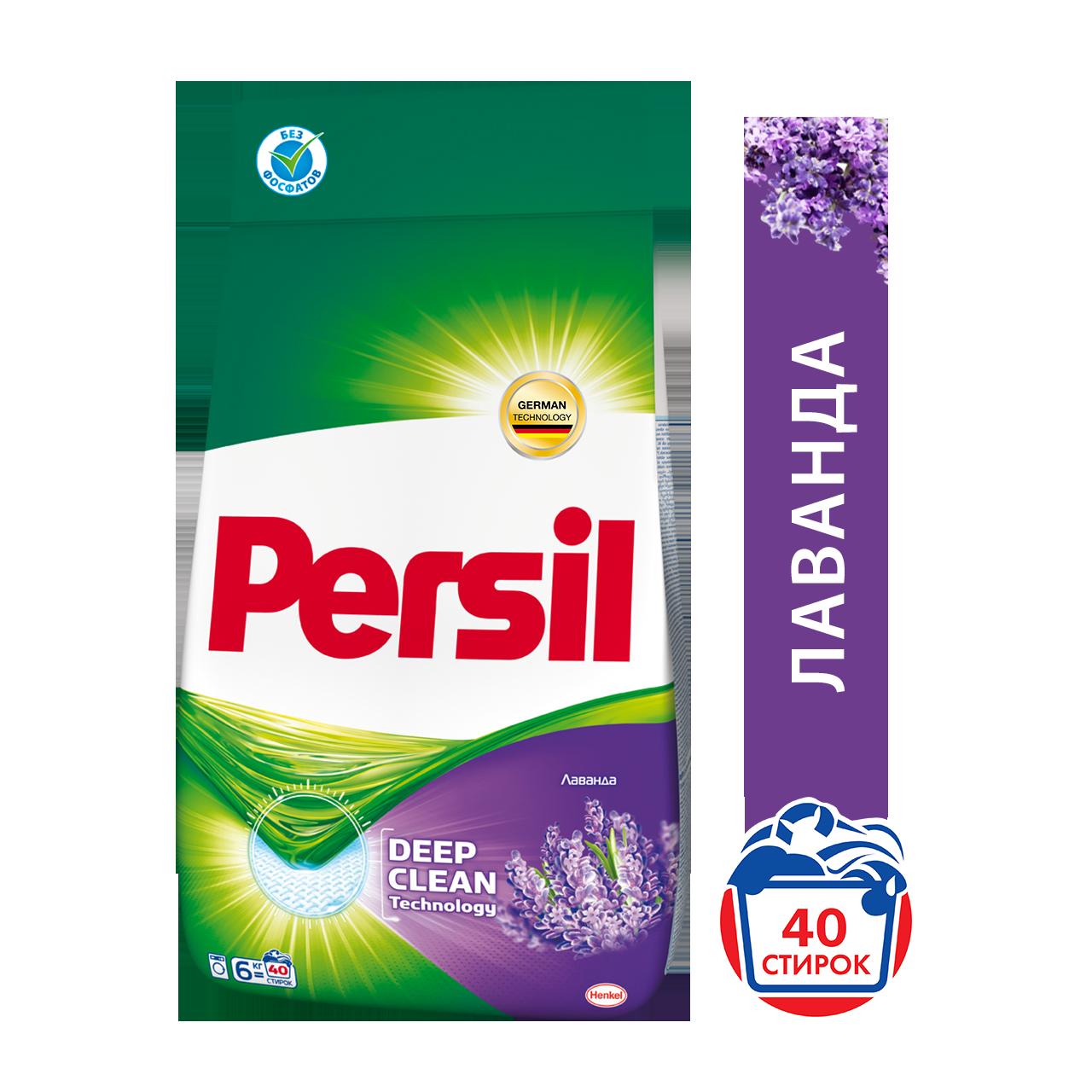 Cредство для стирки Persil Лаванда для белого белья, стиральный порошок 6кг (40 стирок)