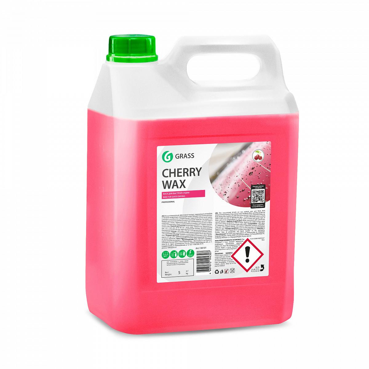 """Холодный воск """"Cherry Wax"""" (канистра 5 кг)"""