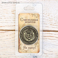 Монета «Да - Нет», d=3,8 см