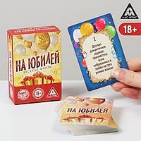 Веселые фанты на юбилей, 60 карточек