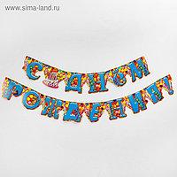 Гирлянда «С днём рождения»