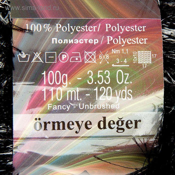 """Пряжа """"Decofur"""" 100% полиэстер 110м/100гр (1378 чернобурка) - фото 3"""