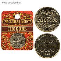 Монета «Любовь», d=2,5 см