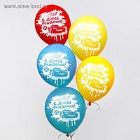 """Воздушные шары «С Днем Рождения», Тачки, 25 шт., 12"""""""