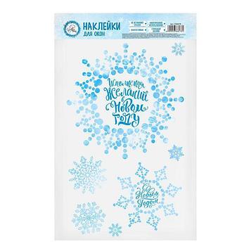 Наклейки на стекло «Искристые снежинки», 20 × 34 см