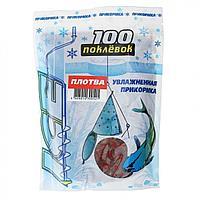Прикормка зимняя увлажненная ICE Плотва 100 Поклёвок (1уп.-500гр.) (IC-003) tr-136515