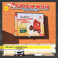Реклама на LED экранах пр. Н. Назарбаева, 193 ТРЦ «KOSTANAY PLAZA»