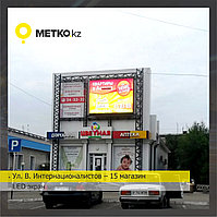 Реклама на LED экранах Ул. В. Интернационалистов 15 магазин