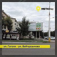 Билборд ул.Гоголя - ул.Байтурсынова