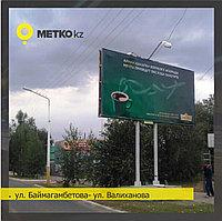 Билборд ул.Баймагамбетова - ул.Валиханова