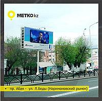 Билборд пр.Абая - ул.Л.Беды (наримановский рынок)