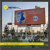 Билборд пр.Абая - ул.Хакимжановой